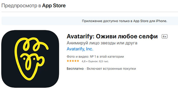 Avatarify в App Store