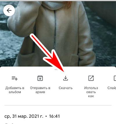 Кнопка загрузки фотографии