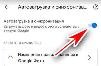 Включение автозагрузки Гугл Фото