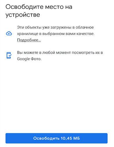 Удаление фото на телефоне