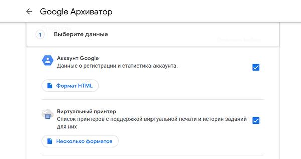 Гугл Архиватор