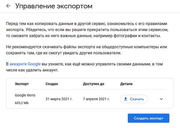 Готовый Гугл архив с фотографиями