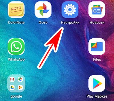 Настройки смартфона Ulefone