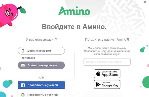 Вход в веб-версию Amino