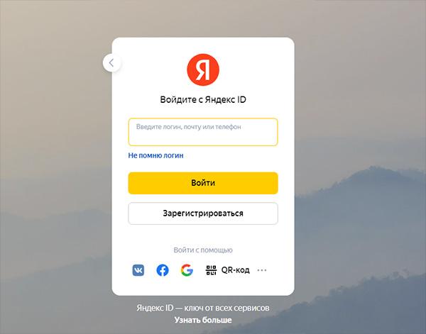 Создание почты Яндекс