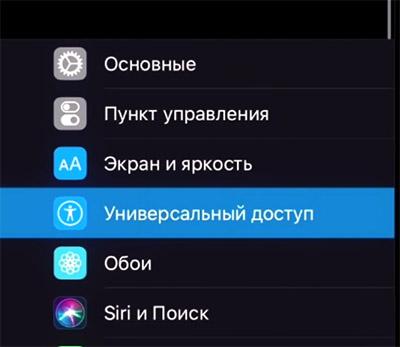 Универсальный доступ в iPhone