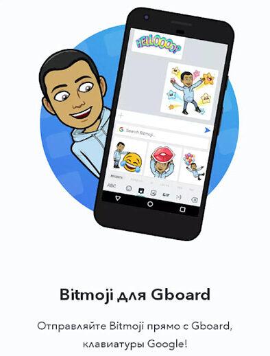 Bitmoji из GBoard