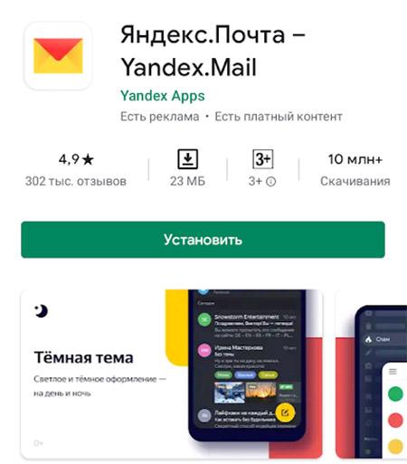 Почта Яндекс в Google Play