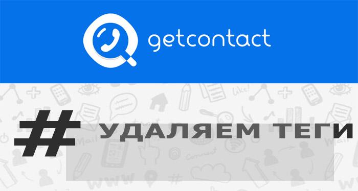 Удаление тегов Гетконтакт