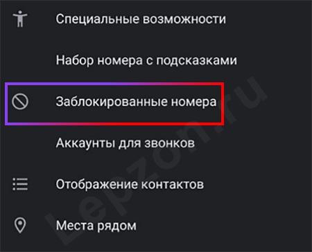 Заблокированные номера в Xiaomi